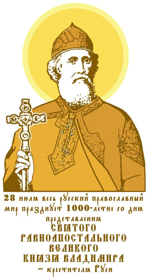 День князя владимира поздравления 88