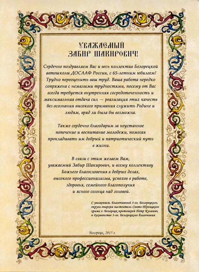 ДОСААФ2