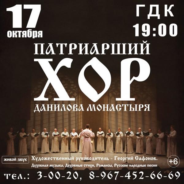 patriarshiy_hor_2016