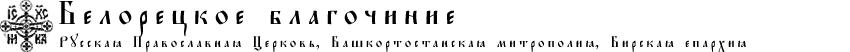 Белорецкое Благочиние. Русская Православная Церковь, Башкортостанская митропоия, Бирская епархия