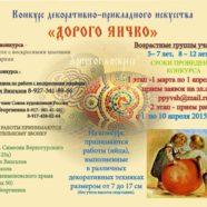 Пасхальные конкурсы для воскресных школ