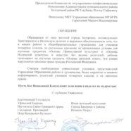 ОБРАЩЕНИЕ к администрации г. Белорецк о проблеме свободного выбора ОПК или ОИК