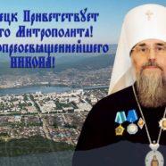 ИЗМЕНЕННЫЙ анонс богослужений митрополита Уфимского и Стерлитамакского НИКОНА
