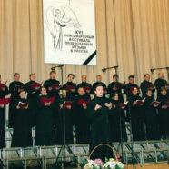 Концерт Патриаршего хора Московского Свято-Данилова монастыря пройдет в Белорецке