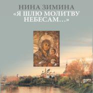 Книга Нины Зиминой «Я ШЛЮ МОЛИТВЫ НЕБЕСАМ…» (православные стихи и рассказы).