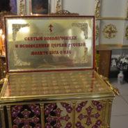 В Белорецк прибыл ковчег с частицами мощей 54 новомучеников