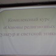 Родительское собрание в школе по ОРКСЭ в г.Межгорье